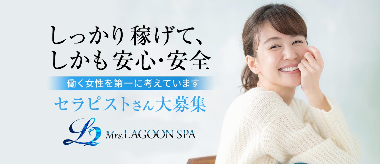 LagoonSpa求人ページ